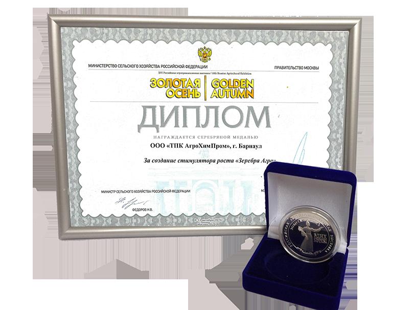Препарат Зеребра® Агро получил медаль на одной из самых крупных агропромышленных выставок в стране