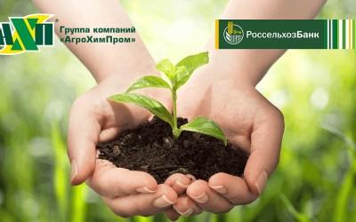 Партнерская программа Группы компаний «АгроХимПром» и АО «Россельхозбанк» поможет сельхозпроизводителям во время сезонных полевых работ