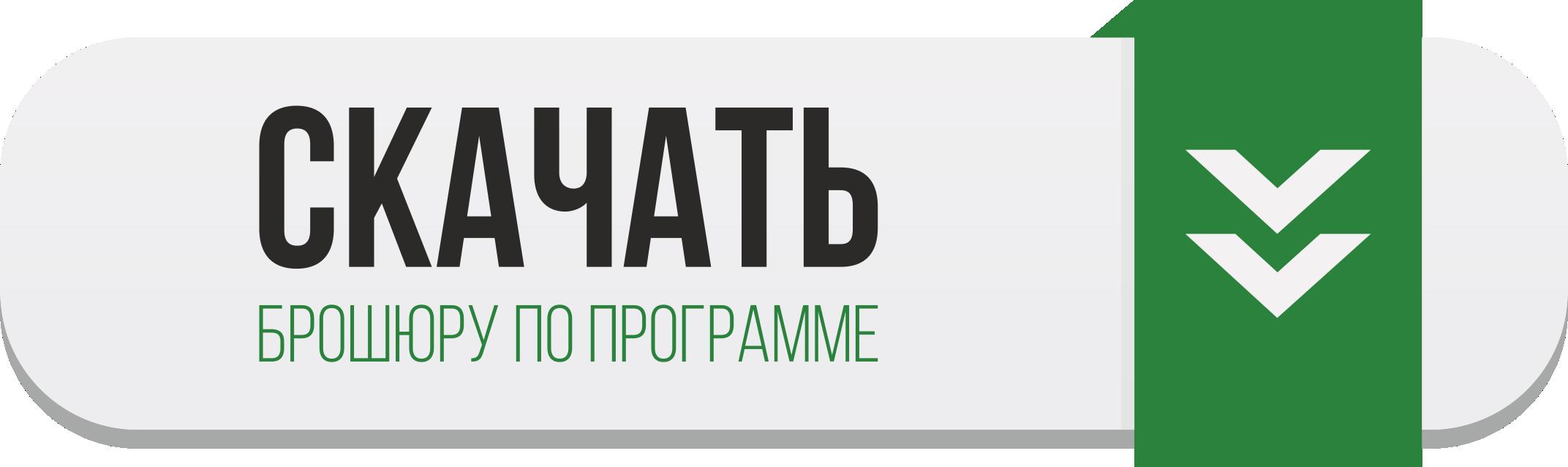 Брошюра-ГК-АХП