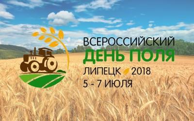 ГК «АгроХимПром» на «Всероссийском дне поля» в Липецкой области